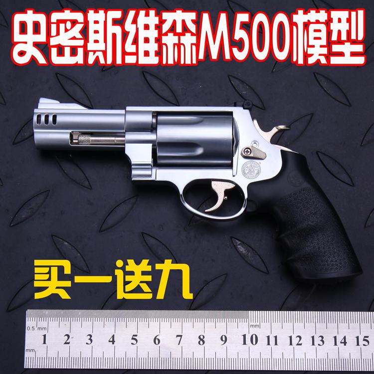 包邮 1:2.05全金属可拆卸史密斯维森M500左轮手枪模型 不可发射
