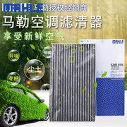 适用于日产新骐达新轩逸新蓝鸟空调滤马勒空调滤芯格滤清器LAK895