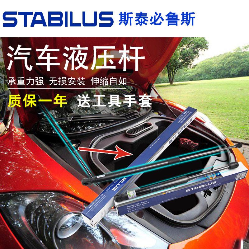 林荫大道 赛威SLS 克莱斯勒300C机盖后备尾箱盖行李箱液压支撑杆
