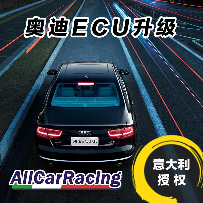 奥迪A8刷ECU动力升级 意大利AllCarRacing电脑程序ecu改装升级