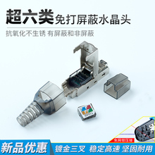 Ultra-67 Type Non-shielded and Tool-Free Pressed Network Line RJ45 Household Gigabit Crystal Head Connector Packaging