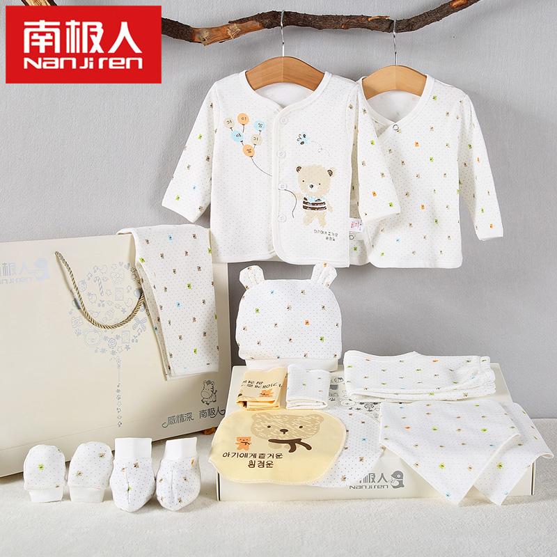 南极人新生儿礼盒婴儿衣服用品全棉套装套盒宝宝母婴礼品15件套