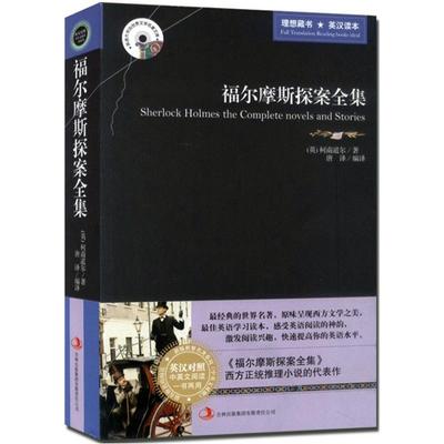 正版 中英文对照 大侦探福尔摩斯探案全集书 书虫世界名著双语小说 英汉双译读物柯南道尔推理悬疑迷案破案巴斯克维尔的猎犬