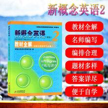 正版  新概念英语新版2  教材全解  新概念英语教材配套辅导用书 初中二三年级英语课外学习新概念英语学习必备 北京教育出版社