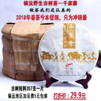 千家寨普洱茶