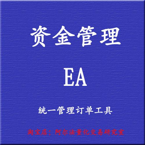 自动化交易 外汇EA 交易系统 资金管理系统