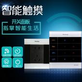 智能开关钢化玻璃面板触摸控制手机遥控wifi远程智能家居系统产品