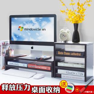 电脑显示器增高架液晶屏幕护颈托架底座抬高支架办公键盘收纳置物