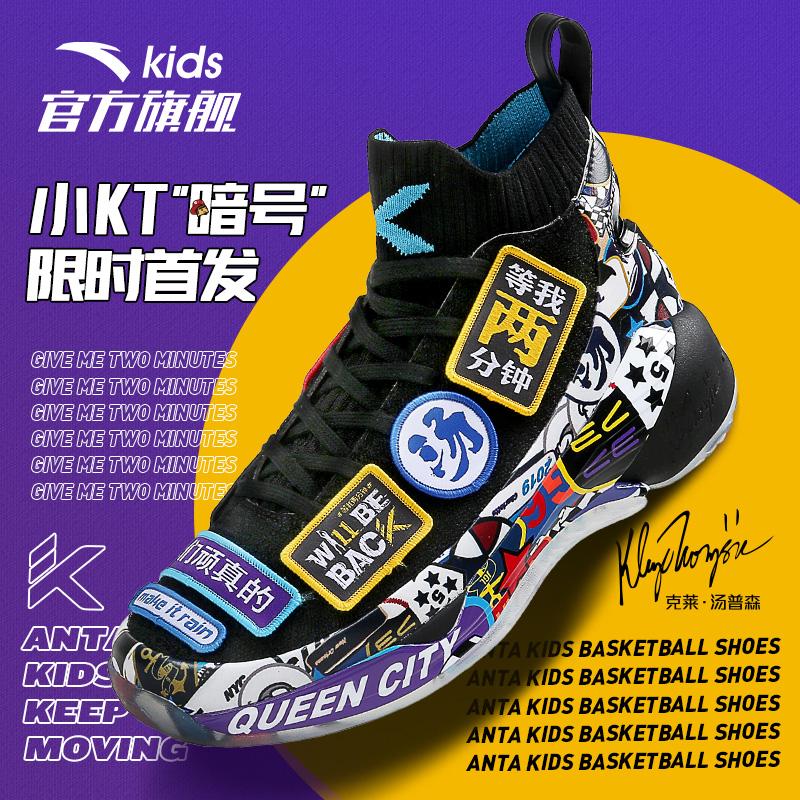 安踏儿童KT4暗号童鞋篮球鞋小全明星汤普森中大童男童女童运动鞋