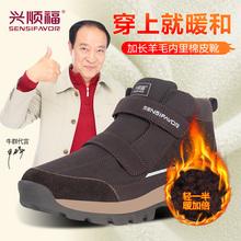 兴顺福羊毛保暖棉靴冬季中老年人防滑高帮反毛皮加厚老人鞋