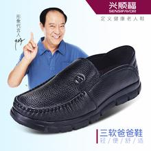 男老年爸爸中老年健步防滑软底减震轻便父亲休闲皮鞋 兴顺福老人鞋