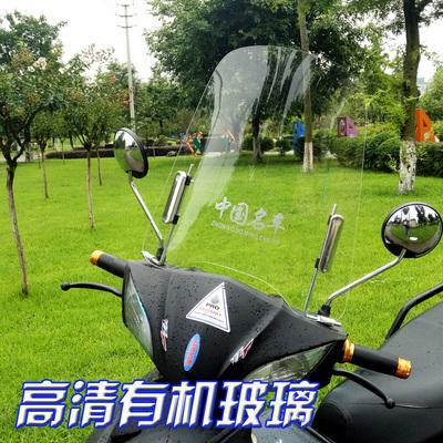 摩托车电动车前挡风玻璃