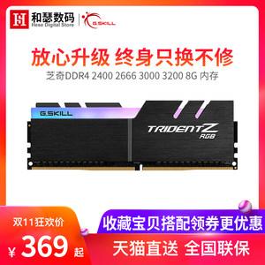 芝奇DDR4 2400 2666 3000 3200 8G台式机电脑内存条幻光戟灯条RGB