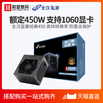 All Han Blue Storm Classic 450 rated 450W computer power Desktop Energy saving mute game host power supply