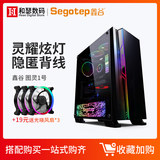 Xingu Turing No. 1 computer chassis desktop water-cooled ATX tower full-sided RGB game console chassis