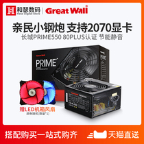 Great Wall power supply PRIME550 rated 550W computer power supply Desktop power saving mute host power supply