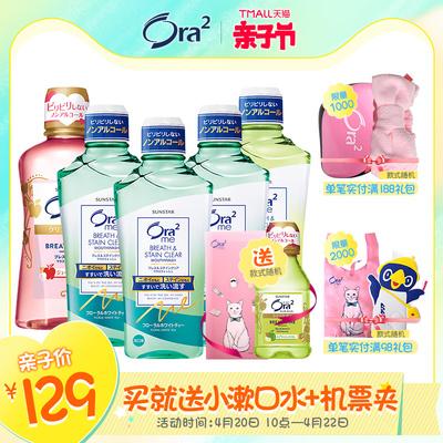 日本ora2皓乐齿漱口水泡沫温和不刺激家庭装囤货清新口气去异味