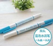 进口两用双头消痕水消笔水溶笔 蓝色纤维头+清洁笔 一头画一头消
