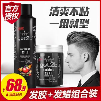 施华蔻酷印发蜡头发造型发泥强力持久定型喷雾发胶干胶男啫喱水女