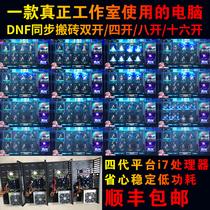 工作室双四八多开搬砖二手台式主机地下城与勇士游戏电脑包邮DNF