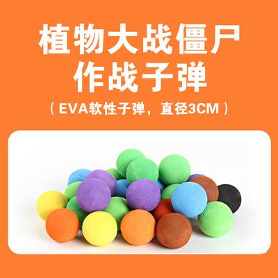 植物大战僵尸玩具备用软性子弹EVA炮弹圆球 直接3厘米 颜色随机