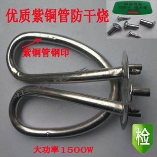 优质电热水壶配件紫铜管加热芯电水壶茶壶防干烧发热管后座温控器