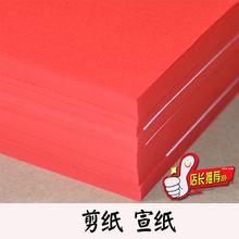 剪纸工具 剪纸用纸 A4大红纸 红宣纸  学生手工品剪纸图样 剪纸样