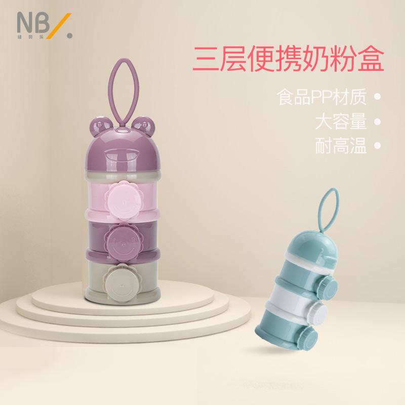 纽贝乐奶粉盒便携外出婴儿大容量奶粉罐宝宝分装奶粉便携盒奶粉格