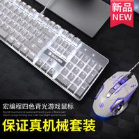游戏真机械键盘鼠标套装青轴电脑牧马人有线键鼠吃鸡机器外设店cf