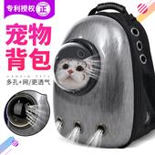 猫包宠物外出包便携包双肩狗狗背包太空包猫咪背包太空舱4区包邮