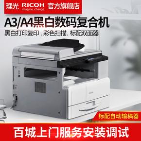 理光MP 2014AD黑白数码A3复印机 复合机 打印 复印 扫描一体机