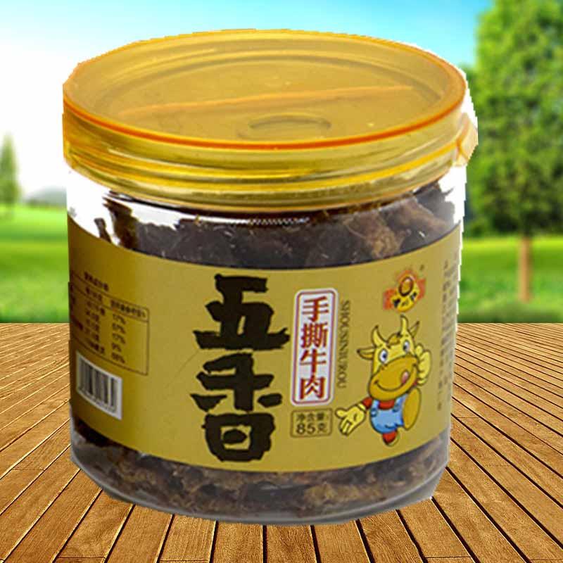 重庆石柱特产老川江牛肉干手撕牛肉零食休闲小吃85克二盒包邮