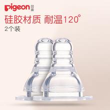 贝亲标准口径奶瓶通用奶嘴 新生婴儿仿真标口母乳实感硅胶乳头