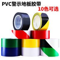 Warning tape PVC black yellow zebra line warning landmark stickers floor ground tape color marking floor tape