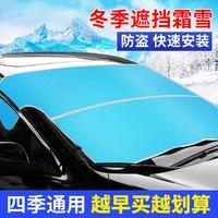 汽车用防冻罩防霜遮雪挡汽车防晒隔热遮阳挡前挡风玻璃罩冬季用品