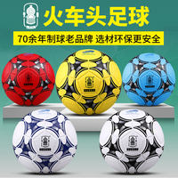 Locomotive Football No. 5 Adult No. 4 No. 4 Elementary School No. 3 Children's Kindergarten Training Competition Wearable Soft Leather