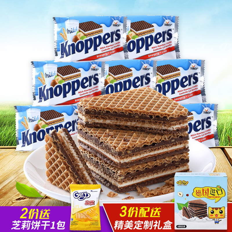 knoppers 威化