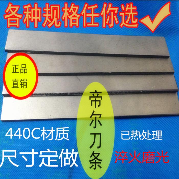 进口440c刀条不锈钢板 DIY440c淬火刀条_刀胚 440c不锈钢材料
