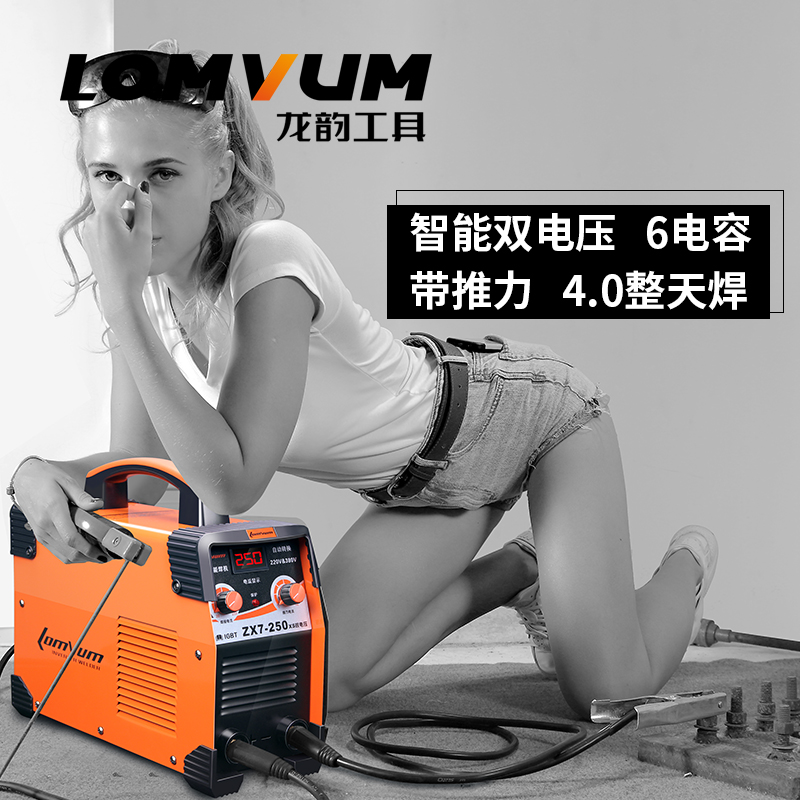 龙韵电焊机