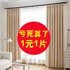 窗帘成品 卧室纱帘