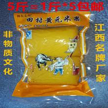 绍坤黄元米果5斤江西赣南特产赣县田村黄年糕黄糍粑黄包邮