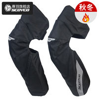 Sai Yu SCOYCO motorcycle knee pads cold thick winter warm windproof shatter-resistant riding motorcycle protective gear equipment