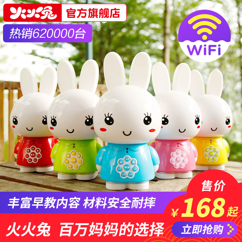 fire rabbit G6 early childhood education story machine Smart WiFi baby infant child play