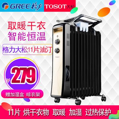 格力电热油丁取暖器