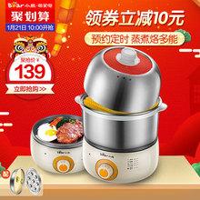 小熊煮蛋器家用自动断电蒸蛋器不锈钢双层定时早餐神器小型煎蛋机
