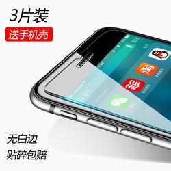 苹果手机钢化膜