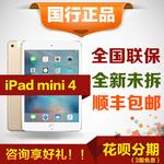 分期免息 Apple/苹果 iPad mini 4 128G 7.9英寸 wifi平板电脑
