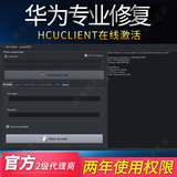 HCUCLIENT Huawei Software Repair Tool 1 2 yearS Huawei unlock code serial number baseband demo machine
