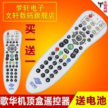 歌华有线 北京歌华有线电视高清机顶盒遥控器 带学习功能限北京