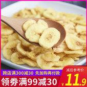 嘎哒牙香蕉片500g 非油炸香蕉干办公室休闲零食特产小吃水果干